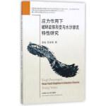 应力作用下破碎岩体形变与水沙渗流特性研究浦海,陈家瑞中国矿业大学出版社9787564635992