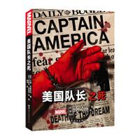 美国队长之死 [美]史蒂夫・埃普坦 绘 9787519263782 世界图书出版公司书源图书专营店