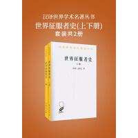 世界征服者史(上下册)――汉译世界学术名著丛书
