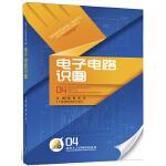 技术工人识图系列丛书 电子电路识图