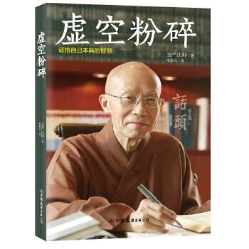 虚空粉碎 世界公认的佛学大师圣严法师教你参透人心,洞悉万物真相。禅宗破除杂念极具力量的修行之法,通过问问题的方式解决人生困惑。内心平静、不乱、有方向。