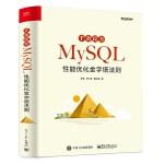 千金良方――MySQL性能优化金字塔法则