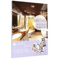 【二手95成新旧书】家装细部钻石法则 厨房卫浴 9787503876615 中国林业出版社