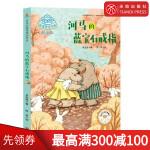 肖定丽获奖童话书系 河马的蓝宝石戒指 注音美绘版 带拼音的儿童故事书小学生课外阅读书籍6-8-9-10周岁一年级二三年