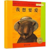 我想要爱 生命教育系列/海豚绘本花园 儿童精装绘本3-6-8-10-12岁少儿经典故事书亲子睡前读物暑假小学生课外读物