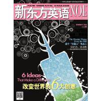 《新东方英语》2013年12月号(电子杂志)(仅适用PC阅读)(电子书)