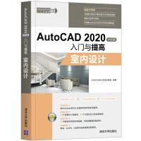 AutoCAD 2020中文版入门与提高――室内设计