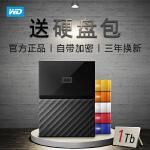 [旗舰店]【送包和线】WD 西部数据 1t My Passport  1tb 移动硬盘 1t 2.5英寸硬盘 USB3.0可加密备份 移动硬盘1t【送包+备用线】