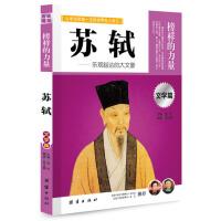 榜样的力量 苏轼 苏东坡传 乐观豁达的大文豪 名人传记书籍 畅销书 中国名人传记 中学生课外阅读