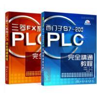 正版 西门子S7-200PLC教程+三菱FX系列PLC完全精通教程(附光盘) 西门子plc s7-200书籍 三菱pl