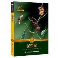 【正版二手书旧书9成新左右】昆虫记 人教版教材八年级上9787115449450
