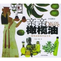 亲亲橄榄油:橄榄油健康美丽宝典――时尚物语刘杰克,李翔9787801449986中国宇航出版社