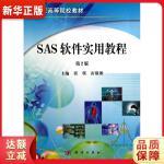 SAS软件实用教程(第二版) 张瑛,雷毅雄 科学出版社9787030412744【新华书店-正品保证】