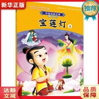 中国动画经典升级版:宝莲灯(上) 上海美术电影制片厂有限公司 外语教学与研究出版社