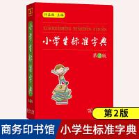 小学生标准字典第2版商务印书馆小学生字典语文规范标准工具书新华字典通用汉字学习工具书