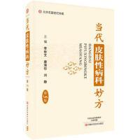 当代皮肤性病科妙方 第5版 北京名医世纪传媒 李世文 康满珍 刘静 9787534987977