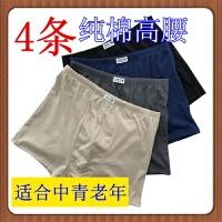 4条装高腰男士内裤纯棉全棉质平角裤中青年老年人平脚四角裤