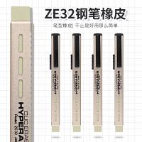日本Pentel派通可擦墨水橡皮 笔形橡皮可擦圆珠笔中性笔钢笔ZE32