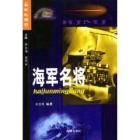 【新书店正版】海军名将张金基著9787801518064海潮出版社