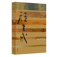 心同山河――顾炎武传(平)