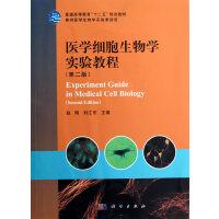 医学细胞生物学实验教程(第二版)