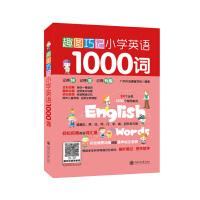 正版 趣图巧记小学英语1000词 中小学教辅 小学通用 英语 小学英语 外语学习 小学英语1000词
