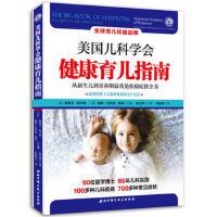 【正版图书-FZL】美国儿科学会健康育儿指南 9787530486993 北京科学技术出版社 知礼图书专营店