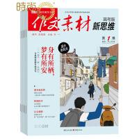 作文素材壹图壹材 2018年全年杂志订阅新刊预订1年共12期 课堂内外4月起订