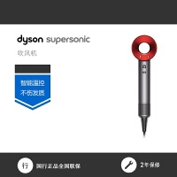 【新增柔和风嘴】戴森(Dyson) 新一代吹风机Dyson Supersonic 电吹风 进口家用 HD03 中国红【