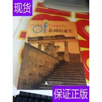 [二手旧书9成新]插图珍藏本 悲剧的诞生 @84 /尼采 广西师范大
