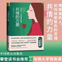 共情的力量 中国致公出版社