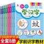趣味学汉字全套8册幼小衔接入学准备识字书6-9岁小学生课外阅读一年级识字大王象形认字有故事的汉字书