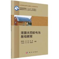 薄膜太阳能电池基础教程侯海虹 等科学出版社9787030513076