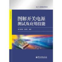 图解开关电源测试及应用技能周志敏, 纪爱华9787121247040电子工业出版社