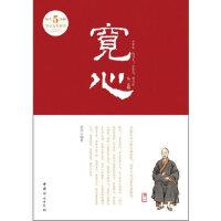 【二手旧书9成新】宽心 : 每天5分钟学点人生哲学(宽心是幸福生活的必然选择)普洱9787512705203中国妇女出