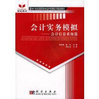 会计实务模拟:会计信息系统篇(附VCD光盘1张) 杨武岐,曾义主编 9787030143068 科学出版社【直发】 达额