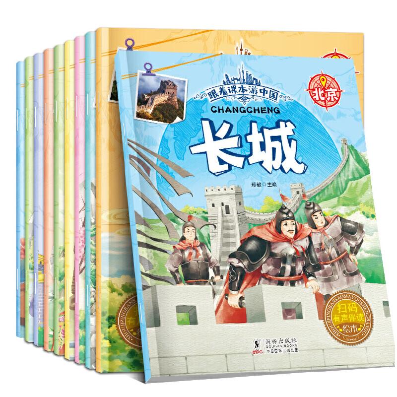 跟着课本游中国彩图城市 10册 儿童地理绘本儿童3-6周岁知识启蒙用不一样的眼界看多彩的中国手机扫码有声伴读畅销宝宝图画书