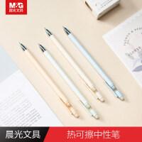 晨光 热可擦中性笔裸色控系列学生中性笔小清新可擦笔12支AKP65816