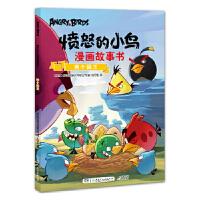 【正版直发】愤怒的小鸟漫画故事书:两个国王 罗威欧娱乐有限公司 9787556217595 湖南少年儿童出版社