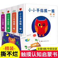 小小手指摸一摸 全套4册 幼儿0-1-2-3岁触摸书婴儿宝宝启蒙认知卡片两岁半婴儿书籍撕不烂儿童早教益智3D立体洞洞推拉
