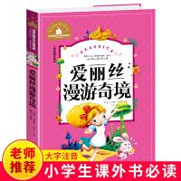 爱丽丝漫游奇境记正版书注音小学生阅读课外书必读一二三年级老师推荐读物带拼音的儿童故事书籍大字彩图世界名著畅销书6-7-1