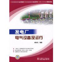 发电厂电气设备及运行