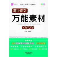 高中作文万能素材名师全解 (2018版)(64开本)