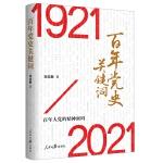 百年党史关键词1921-2021