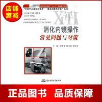 消化内镜操作常见问题与对策 【正版书籍】