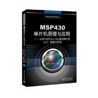 MSP430单片机原理与应用――MSP430F5xx/6xx系列单片机入门、提高与开发 9787121220814
