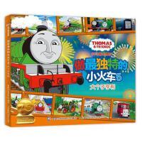 [封面有磨痕-YSY]-托马斯和朋友・做独特的小火车5-大个子亨利 HIT公司著 童趣出版有限公司译 人民邮电出版社