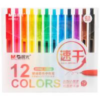 晨光(M&G)速干彩色中性笔按动子弹头签字笔水性笔0.5mm12色 AGPH5902