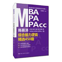 【全新直发】陈慕泽2020年管理类联考(MBA/MPA/MPAcc等)综合能力逻辑精选450题 陈慕泽 9787300