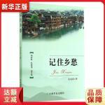 记住乡愁 沈成嵩 中国农业出版社 9787109194120 新华正版 全国85%城市次日达